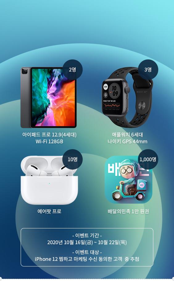 iphone12_kv.jpg